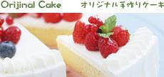 オリジナル手作りケーキ
